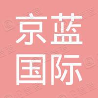 京蓝国际工程有限公司