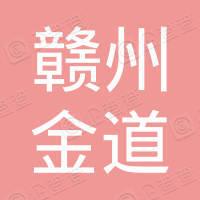 赣州市金道房地产经纪有限公司于都分公司