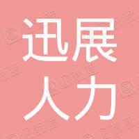 深圳市迅展人力资源代理有限公司人才市场