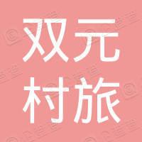 茶陵双元村旅游发展有限公司