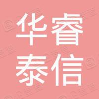 浙江华睿泰信创业投资有限公司