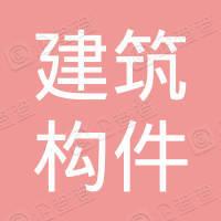 杭州建筑构件集团有限公司