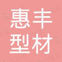 山西惠丰型材有限公司