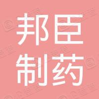 西藏邦臣制药有限公司