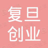 上海复旦科技园创业投资有限公司
