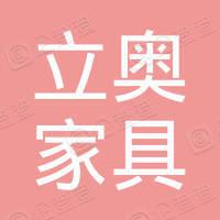 罗本立奥(上海)家具有限公司