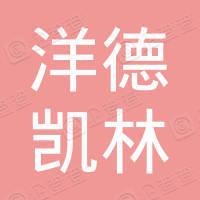 洋德凯林(上海)商贸有限公司