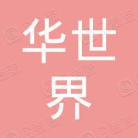 华世界科技(深圳)有限公司
