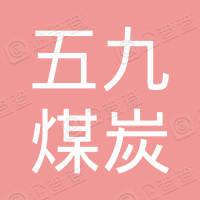 内蒙古牙克石五九煤炭(集团)上海有限公司