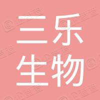 哈尔滨三乐生物工程有限公司