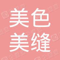 广东美色美缝装饰集团有限公司
