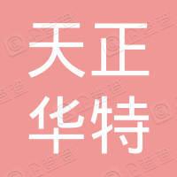 北京天正华特房地产开发有限公司
