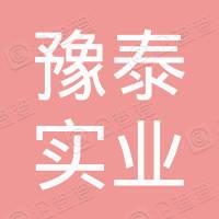 济源市豫泰实业有限公司