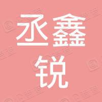 陕西丞鑫锐机械租赁有限公司