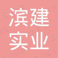 山东滨建实业集团有限公司
