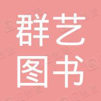 吉林省群艺图书发行有限公司