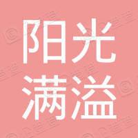 香港阳光满溢有限公司广州代表处