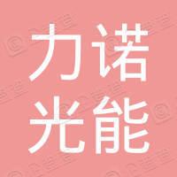 力诺光能科技(太原)有限公司