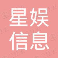 广州市星娱信息咨询服务有限公司