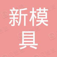深圳市兴隆新模具钢材有限公司