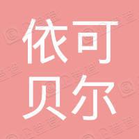泗阳海欣依可贝尔纺织有限公司