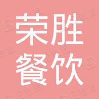 福州荣胜餐饮管理有限公司安溪分公司