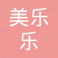 锦江区美乐乐家具网体验馆