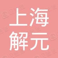 上海解元信息科技集团有限公司