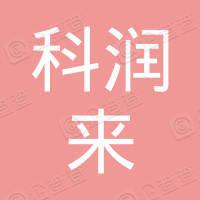 深圳市科润来实业有限公司