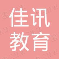 荣昌县佳讯教育信息咨询有限公司