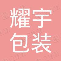 潍坊耀宇包装机械集团有限公司