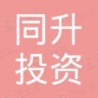 湖南同升投资合伙企业(有限合伙)