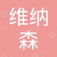 深圳市维纳森模型设计有限公司