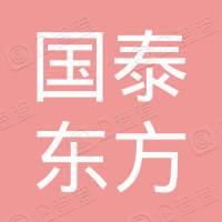 张家港市国泰东方客运有限公司