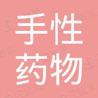 湖南省手性药物工程研究中心有限公司