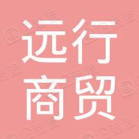 东辽县远行商贸有限公司