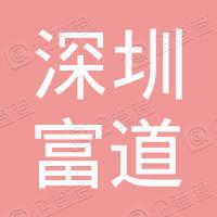 深圳市富道商业保理有限公司