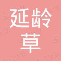 北京延龄草科技有限公司