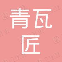 青瓦匠(深圳)建材有限公司