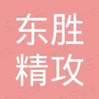 胜利油田东胜精攻石油开发集团股份有限公司