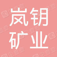 上海岚钥矿业有限公司