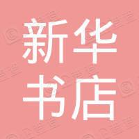 木兰县新华书店有限公司