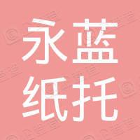 东莞市望牛墩永蓝纸托包装制品厂