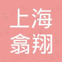 上海翕翔企业管理中心(有限合伙)