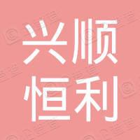 北京兴顺恒利商贸有限公司
