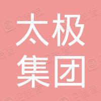 太极集团重庆中药二厂有限公司