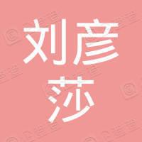 高新技术产业开发区刘彦莎百货经营部