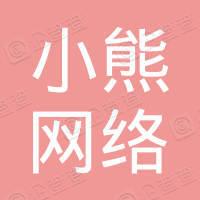 浙江小熊网络科技有限公司