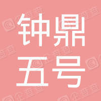 苏州钟鼎五号股权投资基金合伙企业(有限合伙)