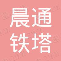 潍坊晨通铁塔设计有限公司
